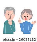 老夫婦 悩み 人物のイラスト 26035132
