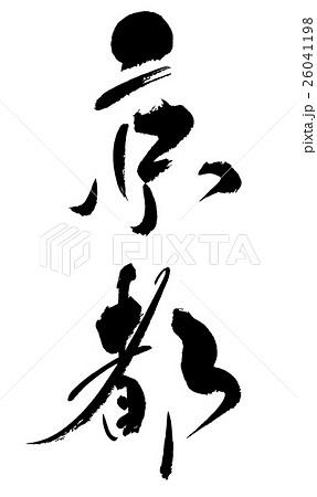 京都04 Kyoto 26041198