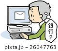 フィッシング詐欺 詐欺 パソコンのイラスト 26047763