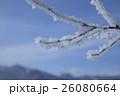 霧氷 26080664