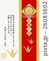 年賀状 酉年 酉のイラスト 26083602