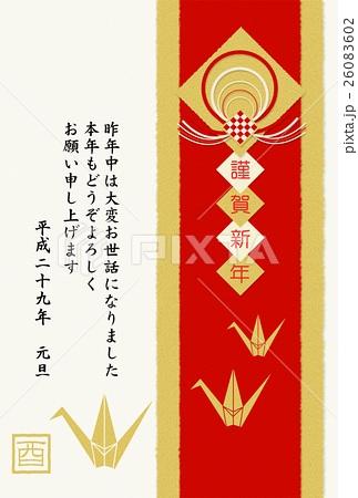 年賀2017紅白金熨斗-1 26083602