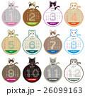 カレンダー 2017年 猫のイラスト 26099163