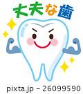 健康な歯 キャラクター 26099590