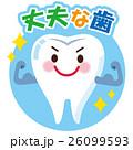 丈夫な歯 キャラクター 26099593