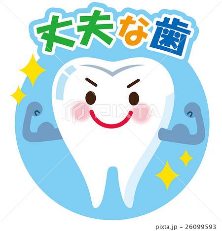 丈夫な歯 キャラクターのイラスト素材 [26099593] - PIXTA