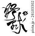 野球 筆文字 文字のイラスト 26103302