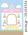 酉年 結婚報告 年賀状のイラスト 26103334
