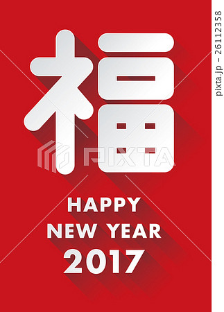 2017 new year card japanese good fortune height 26112358