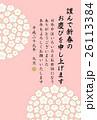 年賀状 2017 和風 デザイン 梅の花 26113384