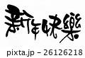 新年 新春 新しい年 26126218