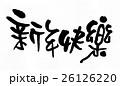 新年 新春 新しい年 26126220
