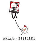 酉年 年賀状 鶏のイラスト 26131351