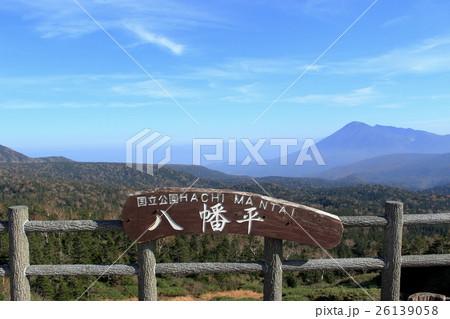 国立公園八幡平 26139058
