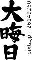 ベクター 筆文字 大晦日のイラスト 26149260