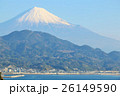 霊峰富士と東海道の風景 26149590