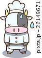 コックさん牛 ダメ 26149671
