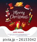 カード 葉書 名刺のイラスト 26153042