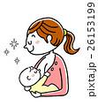 赤ちゃん ベクター 母のイラスト 26153199