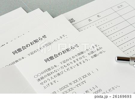 同窓会 案内状 幹事 お知らせ クラス会 26169693