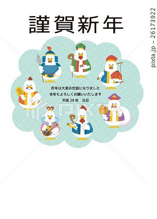 酉年【年賀状・シリーズ】 26173922