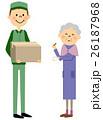 宅配便の受け取りをする女性 26187968