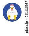 年賀状 酉年 鶏のイラスト 26188567
