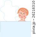 入浴 シニア 風呂のイラスト 26216310
