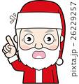 指差し サンタクロース サンタのイラスト 26229257