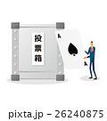 投票箱とトランプ【細人間・シリーズ】 26240875