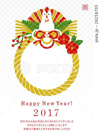 2017年年賀状A(和文) 26258705