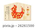 年賀状 鶏 絵馬のイラスト 26261500