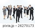 大人数 ビジネスマン ビジネスウーマンの写真 26270173