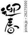 迎春 賀詞 年賀状素材のイラスト 26275000
