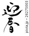 迎春 賀詞 年賀状素材のイラスト 26275003