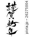 謹賀新年 賀詞 年賀状素材のイラスト 26275004