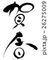 賀春 年賀状 年賀状素材のイラスト 26275009