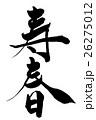 寿春 年賀状 年賀状素材のイラスト 26275012