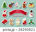 クリスマス ベクター セットのイラスト 26293621