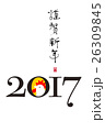 2017 年賀 26309845
