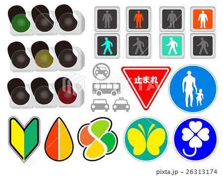 交通安全のイラストセット 26313174