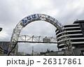 船橋オート アーチ 26317861