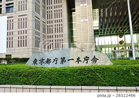 東京名所案内・東京都庁第一本庁舎玄関前の石標・横位置 26322466
