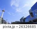 京都タワー・京都駅 26326685