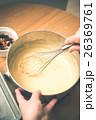 生地 お菓子作り 混ぜるの写真 26369761