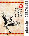 筆で描いたような鶴のかるた風年賀状 26370153