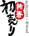新春初売り 筆文字 文字のイラスト 26373679