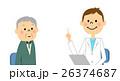 医者 患者 診察のイラスト 26374687