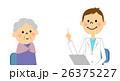 医者 患者 診察のイラスト 26375227