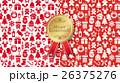 クリスマス パターン シームレスのイラスト 26375276